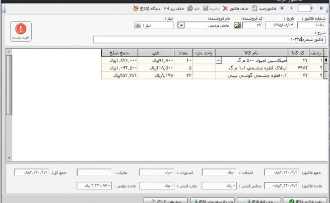 تصویری از محصول نرم افزار مالی - حسابداری شریف سیستم