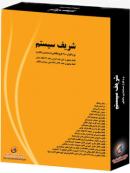 تصویر کوچک نرم افزار مالی - حسابداری شریف سیستم